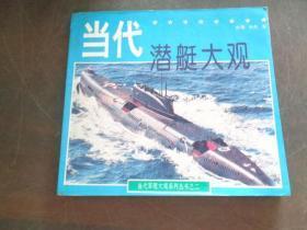 当代军舰大观系列丛书之二:当代潜艇大观(内有大量彩色照片)