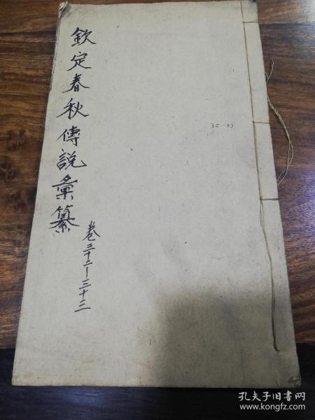 欽定春秋傳說彚纂(卷32卷33)