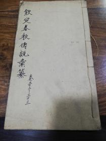 钦定春秋传说彚纂(卷32卷33)