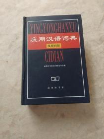 应用汉语词典(纵横码版)