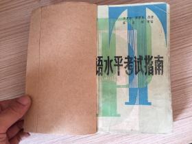 英语水平考试指南【外部包有牛皮纸 有字迹划线】