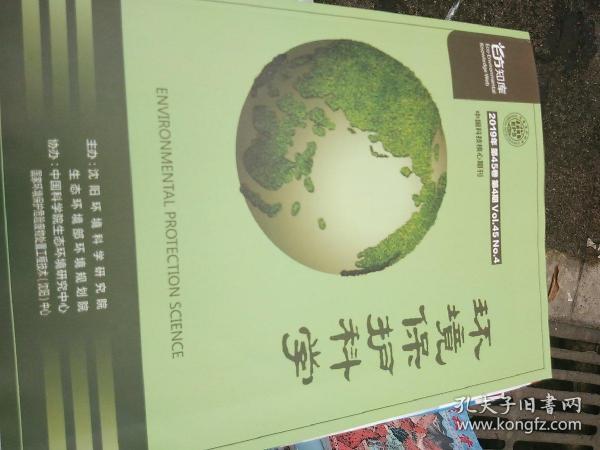 环境保护科学2019年第45卷4期