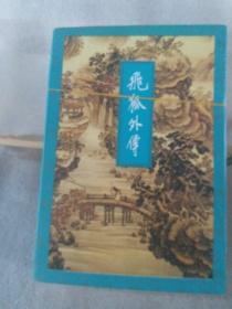 飞狐外传(高低册)