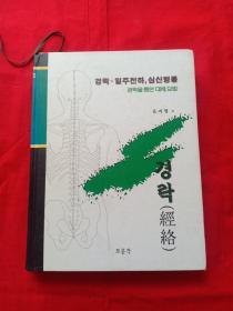 经络 韩文版  精装