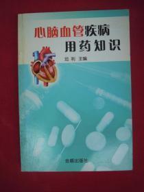 心脑血管疾病用药知识(一版一印)