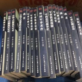 中国军事百科全书【第2版】