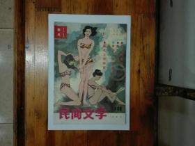 《塞风》(《民间文学》1986年夏季刊)