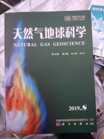 天然气地球科学2019年8月第30卷第8期
