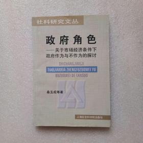 政府角色:关于市场经济条件下政府作为与不作为的探讨