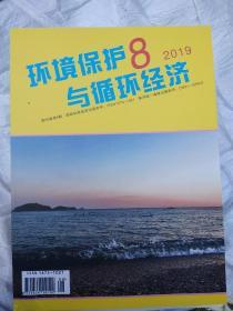 环境保护与循环经济2019年第39卷第8期
