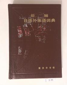新编日语外来语词典