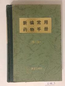 新编常用药物手册(第二版)