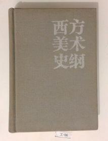 西方美术史纲(书内有划线,仔细看图,在意者慎拍,不影响阅读)