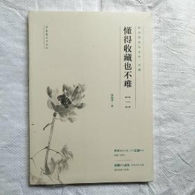 新思想系列丛书·收藏:懂得收藏也不难(1)