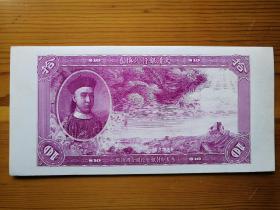 雕刻版?观赏币《大清银行兑换券》(粉红色,一元、五元、十元、百元,四张一套)