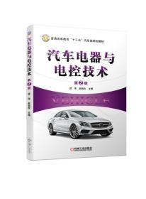 汽車電器與電控技術(第2版)