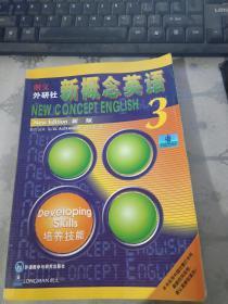 朗文外研社新概念英语 3:培养技能