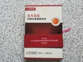 4.0智能版: 北大法宝 — 中国法律检索系统 用户手册+安装手册 光盘两张