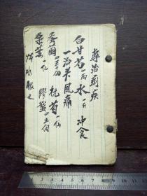 手写老药书(40筒子页)