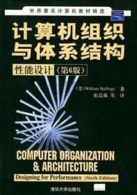 世界著名计算机教材精选·计算机组织与体系结构:性能设计(第6版)