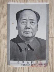 文革丝织品:中国杭州东方红丝织厂 毛泽东同志 [9.5x14.6cm]1