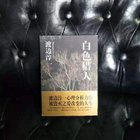 白色猎人 渡边淳一  一版一印