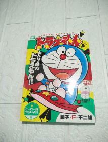日文原版32开漫画书 哆啦a梦  详情看图