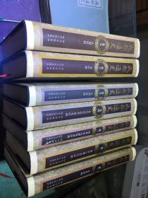 成都通史(全七卷共七册全7本 )16开精装本.