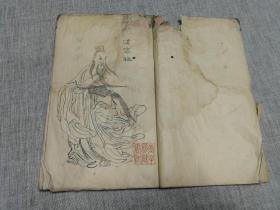 查日华藏书,清曹宗载绘本《先贤画稿》1册全,内收先贤图六十七幅,起于汉高祖,止于骁骍舍人郭德成。