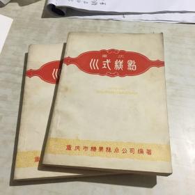 重庆川式糕点