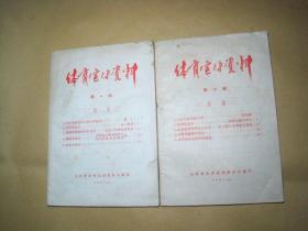 1957年《体育宣传资料》第一.二辑(两册合售)
