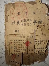 潮汕票证收藏,普宁煤票食盐票火柴票1962年,公社员手册