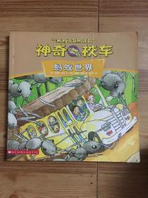神奇校车:蚂蚁世界