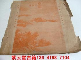 清;乾隆;张诺霭(24节气图-白露)      #4654