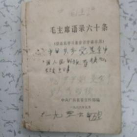 毛主席语录六十条,农民识字课本