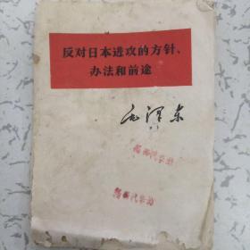 1967年毛泽东主席文献,反对日本进攻的方针,方法和前途
