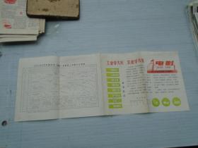 电影 1973.9   六七十年代电影说明书 包真包老。1张 尺寸:53.5*19.5厘米。有少许笔记。详见书影