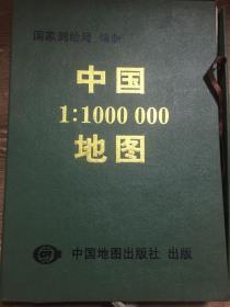中国1:100万地图,中国地图1:100万,中国地形图,全套77张全,散装,带盒