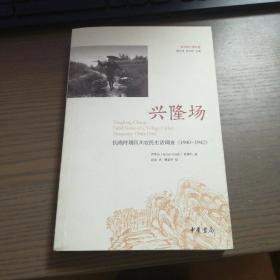 兴隆场——抗战时期四川农民生活调查