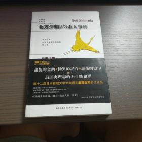 北方夕鹤2/3杀人事件