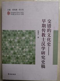 交错的文化史:早期传教士汉学研究史稿【库存书 请见描述】