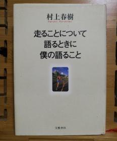日文原版  走ることについて語るときに仆の語ること(店內千余種低價日文原版書)
