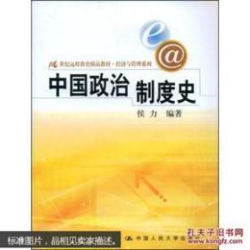 正版现货 中国政治制度史