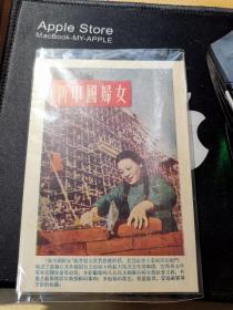 明信片---新中国妇女【建国初期】