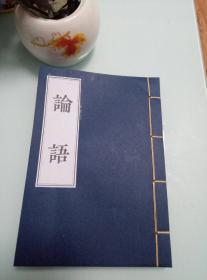仿古线装 论语一册 白纸筒子页  纯手工制作经典国学书籍 收藏必备