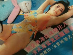 刘嘉玲彩页+报道8开3张合售
