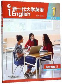 新一代大学英语 基础篇1 综合教程