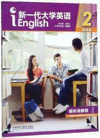 当天发货,秒回复咨询 新一代大学英语2基础篇 视听说教程 智慧版 9787521308723外研社 如图片不符的请以标题和isbn为准。