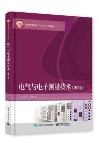 电气与电子测量技术 第2版 罗利文 电子工业