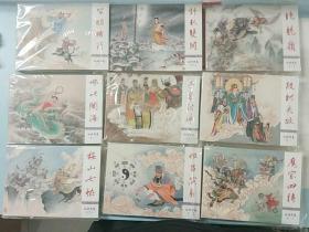 河北美术50开小精九轩原创封神演义26册